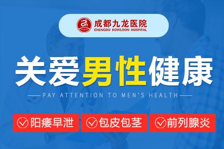 成都男性精子检查大约需要好多钱