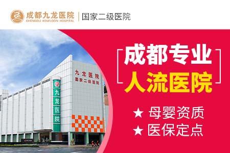青白江哪个医院做药流比较安全