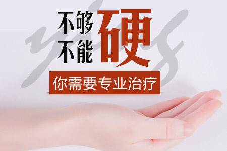 温江治疗阳痿好医院