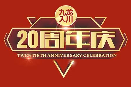 成都九龙医院入川20年周年庆 共筑健康