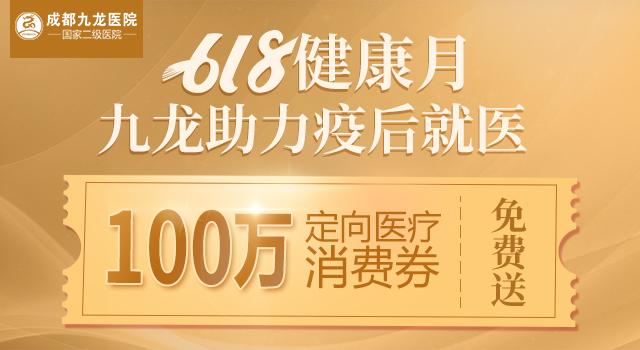 助力疫后就医,成都九龙医院发放定向医疗消费券100万!